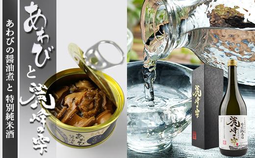 利尻島産あわび醤油煮と日本酒『麗峰の雫』おつまみ・日本酒セット