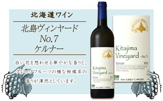北島ヴィンヤード~No.7~ケルナー2018<北海道ワイン>