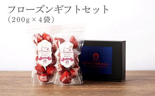武下さんちの 冷凍あまおう 「濃いするフローズン200g」×4袋