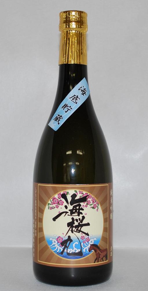 新ひだか町地酒 純米吟醸酒「海桜丸」海底貯蔵プレミア品