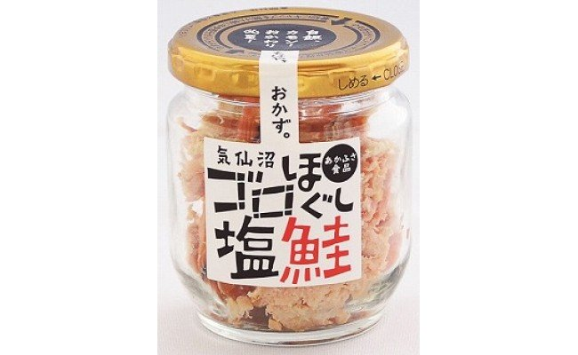 ゴロほぐしセット(鮭・鯖・ほっけ・鮭メンタイ)