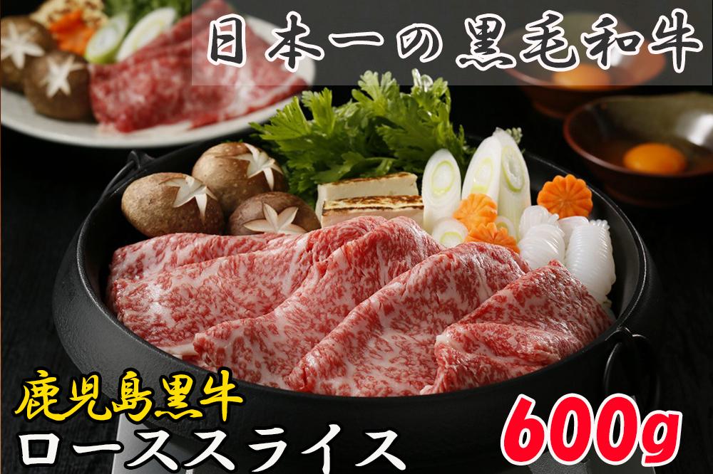 「応援特別品」鹿児島黒牛ローススライス(600g) R-401