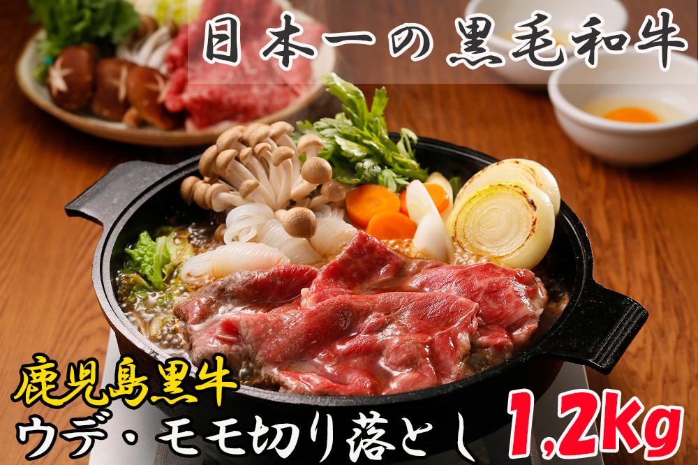「応援特別品」鹿児島黒牛ウデ・モモ切り落とし(1.2kg) H-1501
