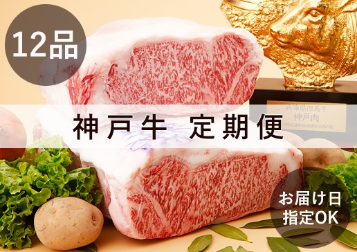 神戸牛1年定期便