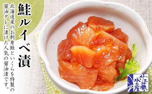 <佐藤水産>鮭ルイベ漬