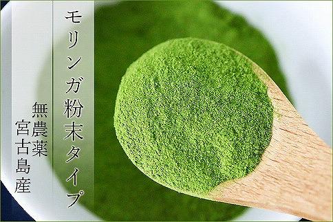沖縄宮古島産の無農薬モリンガパウダー3袋(90g入り)