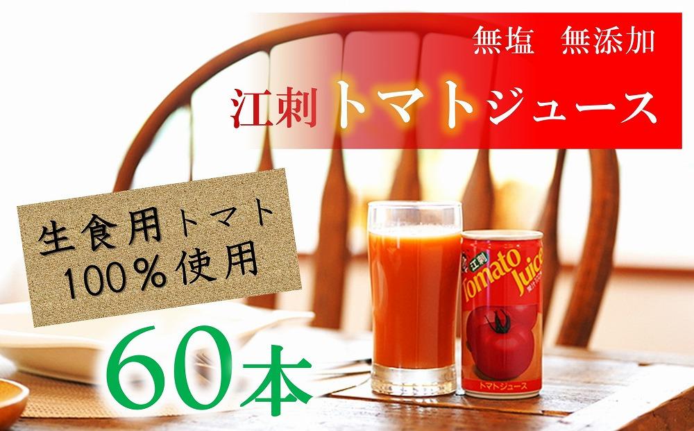 江刺トマトジュース190ml×60缶(30缶×2箱)無塩無添加とまとストレート果汁