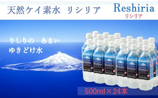 天然ケイ素水リシリア(500ml×24本)