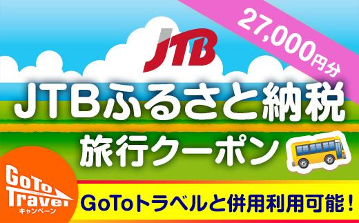 【宇都宮市】JTBふるさと納税旅行クーポン(27,000円分)