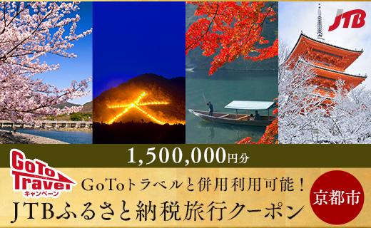 【京都市】JTBふるさと納税旅行クーポン(1,500,000円分)