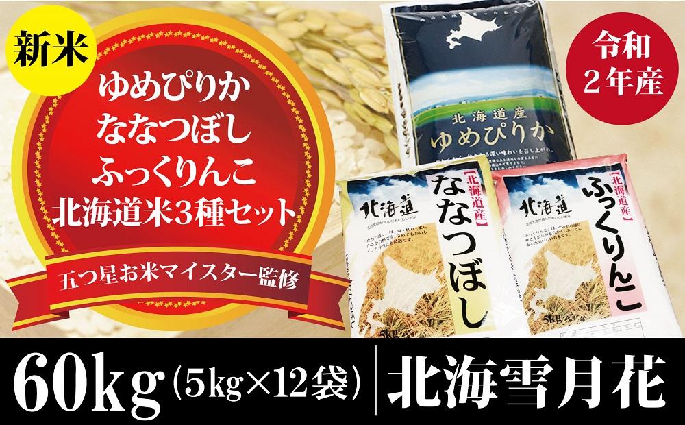 令和2年産!北海道米【3種セット】(各5kg×4袋ずつ)※一括発送