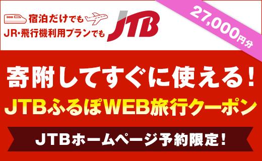 【宇都宮市】JTBふるぽWEB旅行クーポン(27,000円分)