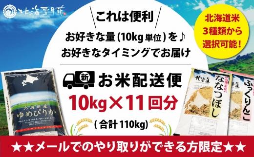 【メール受付限定】北海道米3種(令和2年産)から選択可能【10㎏×11回分】お好きなタイミングでお届け可能*ネット申込限定