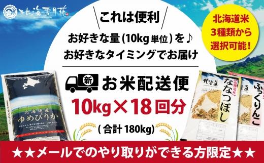 【メール受付限定】北海道米3種(令和2年産)から選択可能【10㎏×18回分】お好きなタイミングでお届け可能*ネット申込限定