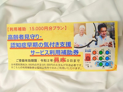 【利用補助15000円分プラン】高齢者見守り・認知症早期の気づき支援サービス利用券
