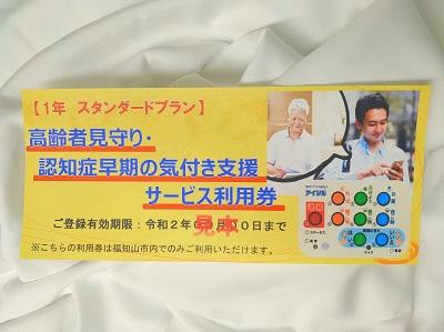 【1年スタンダードプラン】高齢者見守り・認知症早期の気づき支援サービス利用券