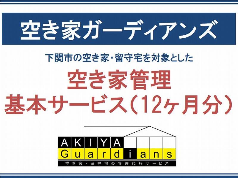 【空き家ガーディアンズ山口西店】空き家管理基本サービス1年間(毎月1回×12ヶ月)