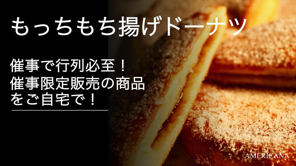 もっちもち揚げドーナツ&まきピザセット(計14個)