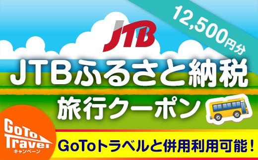 【能登町】JTBふるさと納税旅行クーポン(12,500円分)