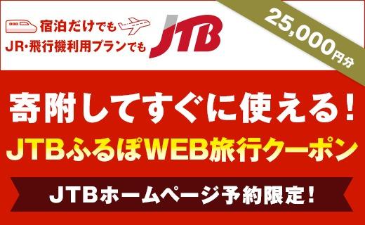 【能登町】JTBふるぽWEB旅行クーポン(25,000円分)