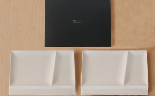 【ギフト用】グッドデザイン賞受賞!【miyama.】お箸が置ける白磁の仕切り皿(2枚組)