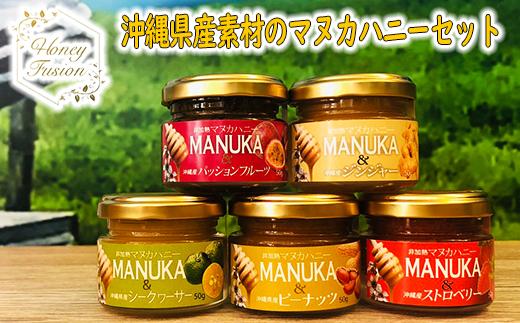 沖縄産素材の全5種類詰め合わせマヌカハニーセット