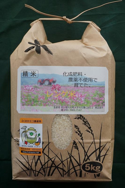 化成肥料と農薬不使用で育てた帆足さん家のヒノヒカリ(精米5kg)【数量限定】