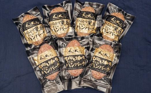 最強コンビ!!びらとり和牛&黒豚100%ハンバーグ食べ比べセット180g×7枚