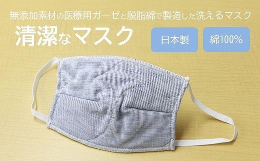マスク医療用ガーゼと脱脂綿で製造1枚(子供用デニム)