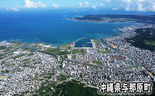 沖縄県与那原町
