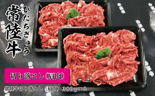茨城県産黒毛和牛 常陸牛切落し(肩肉)