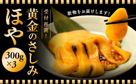 【受付再開!】黄金のさしみほや 300g×3
