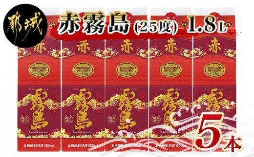 赤霧島パック(25度)1.8L×5本