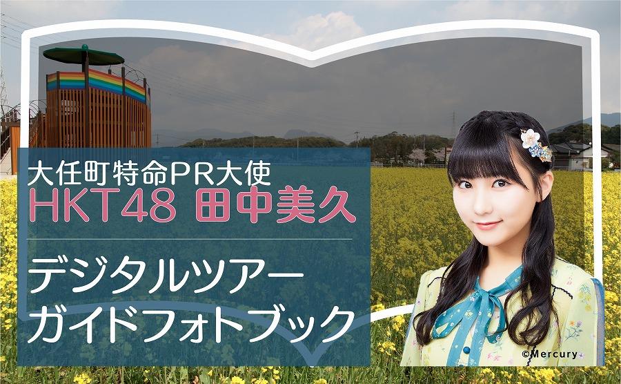 大任町特命PR大使「HKT48」田中美久が紹介する、データでお届け【デジタルツアーガイドフォトブック】