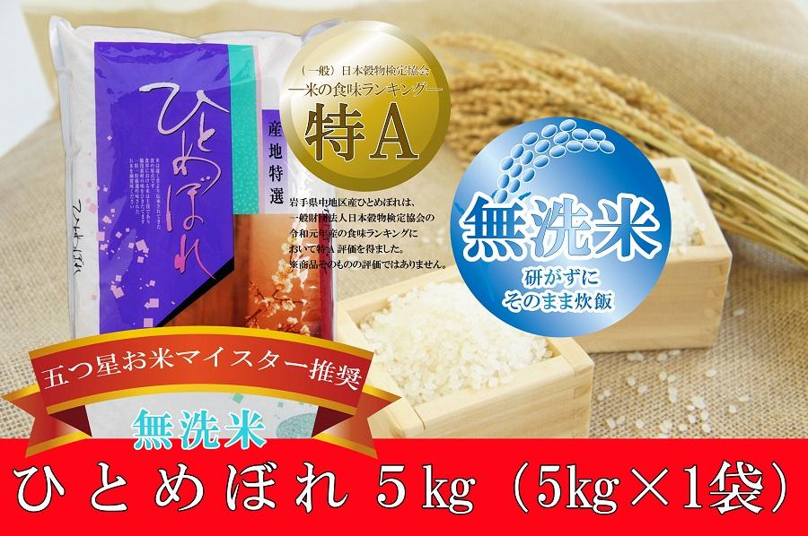 盛岡市産 ひとめぼれ(無洗米)5kg