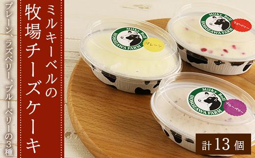 ミルキーベルの牧場チーズケーキ3種(計13個)