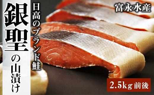 日高のブランド鮭「銀聖」の山漬け<富永水産>