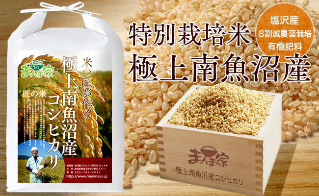 【県認証】特別栽培米「極上南魚沼産コシヒカリ」(有機肥料、8割減農薬栽培)玄米10kg
