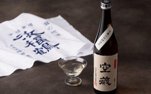 空蔵 山田錦+オリジナル手拭い