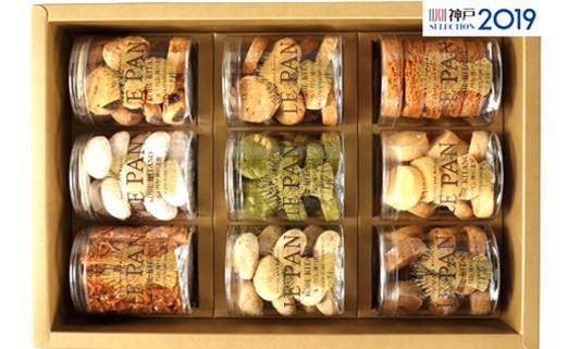 ル・パン神戸北野 コフレカセットA(焼菓子9種)