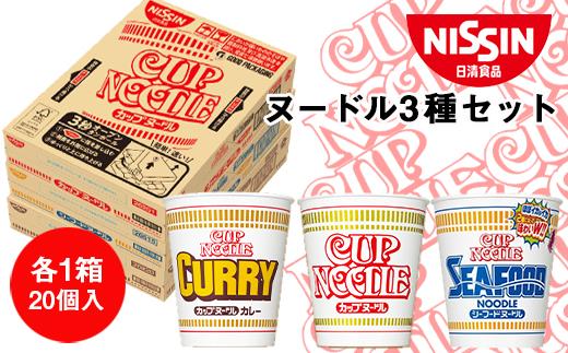 日清ヌードル3種セット各1箱(20食)合計3箱