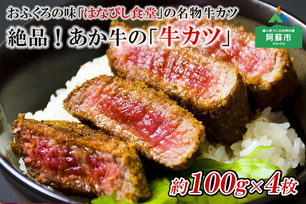 絶品!あか牛のヘルシーな赤身 牛カツ(ふるさとver.)