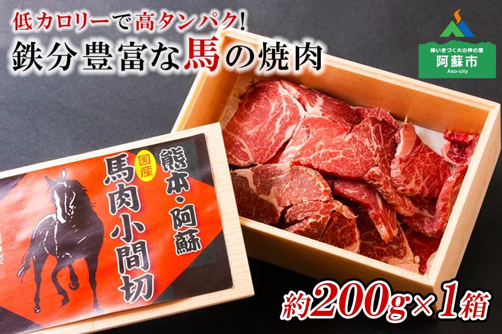 低カロリーで高タンパク、鉄分豊富な馬肉焼肉!