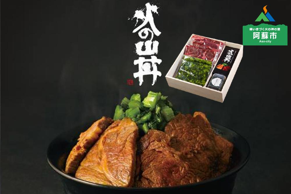 あか牛 火の山丼(ふるさとセット)
