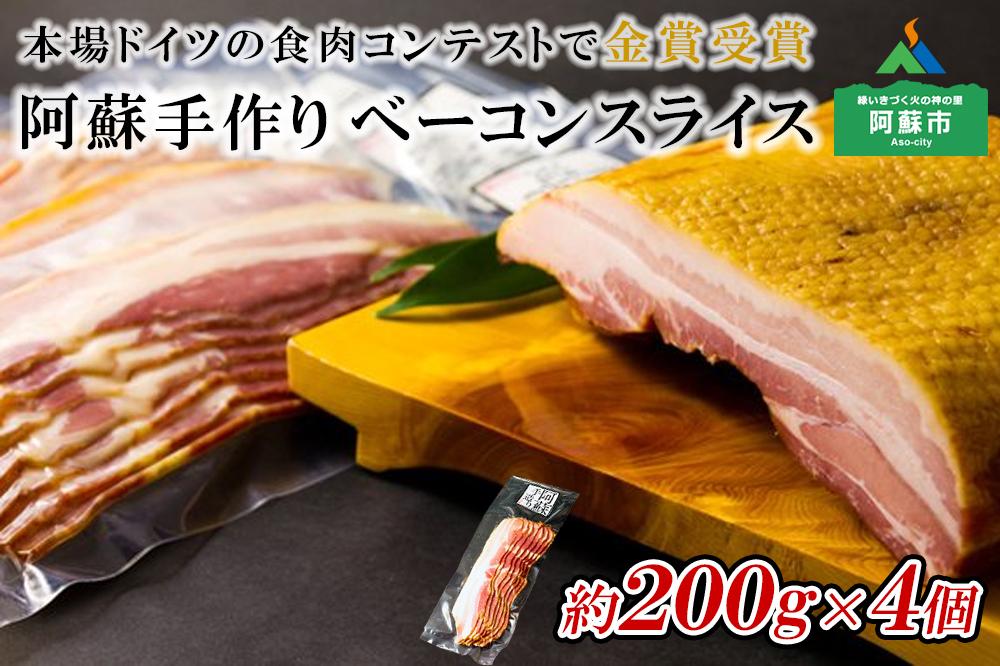 本場ドイツ食肉コンテストsuffa★金賞受賞★ ベーコンスライス800g小分けでお届け