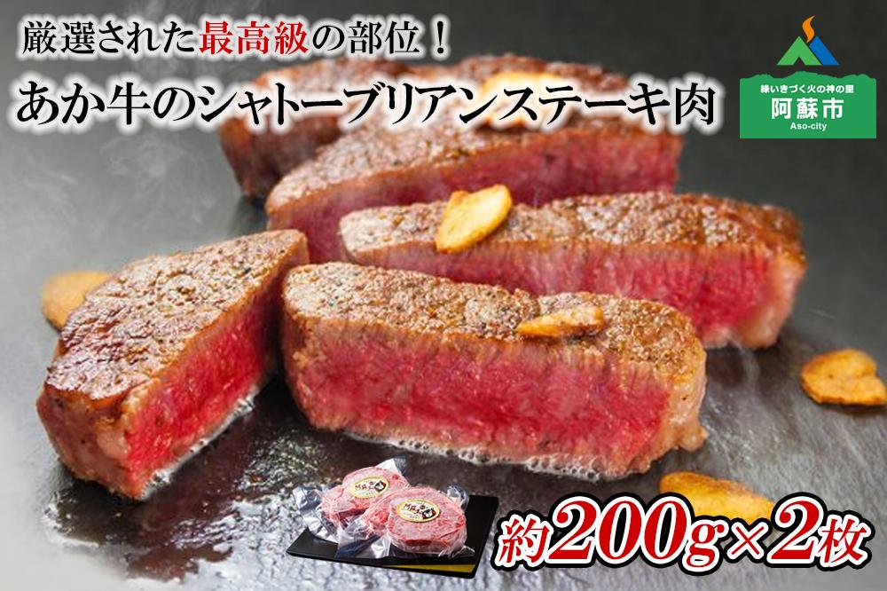 最上級部位!あか牛のシャトーブリアンステーキ肉