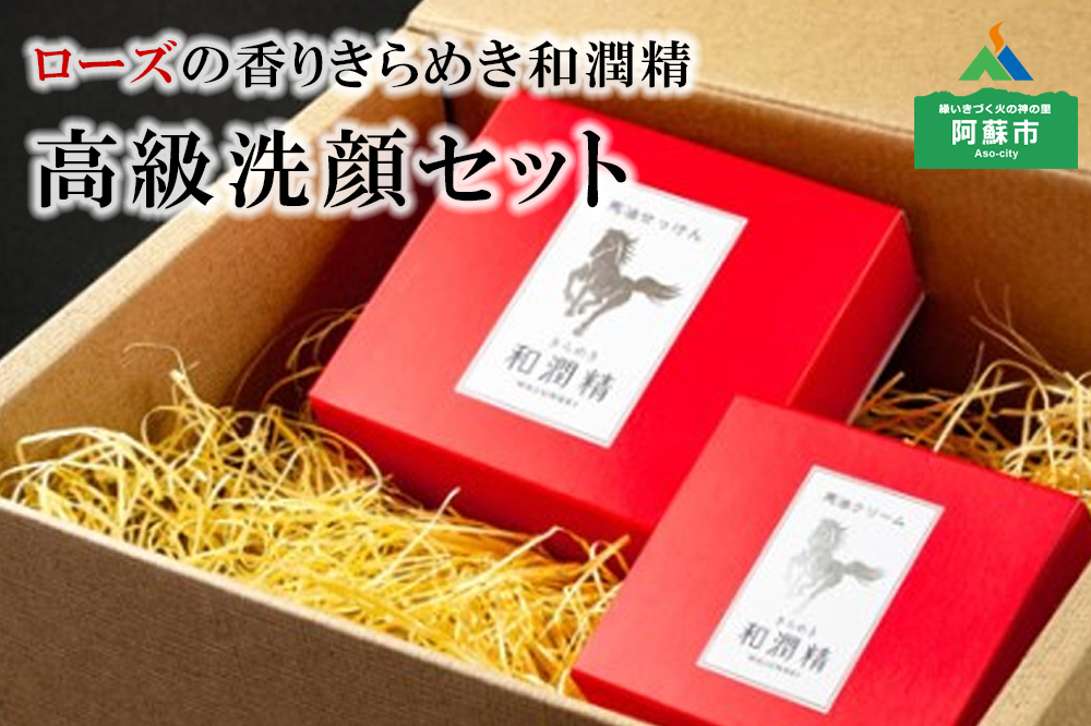 ローズの香りきらめき和潤精 高級洗顔セット