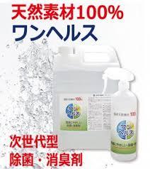 【食品添加物規格製品】次世代型除菌・消臭剤ワンヘルス(100ml×48本)