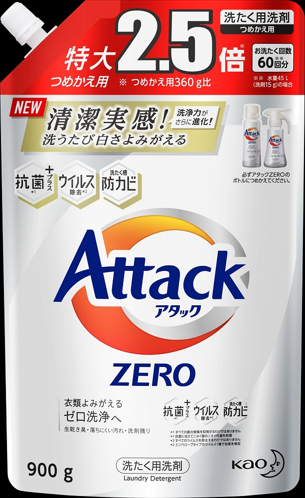 【和歌山工場製造】花王アタックZERO詰め替え用(大容量パック)900g×15袋【ご家庭用】