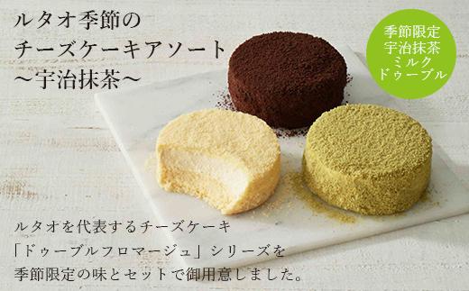 ルタオ季節のチーズケーキアソート~宇治抹茶~【ドレモルタオ】